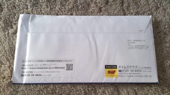 封筒の裏面