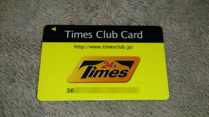 タイムズクラブカード表面