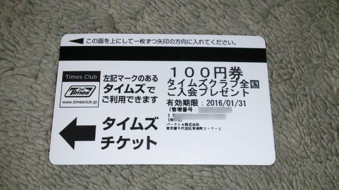 タイムズチケット100円券