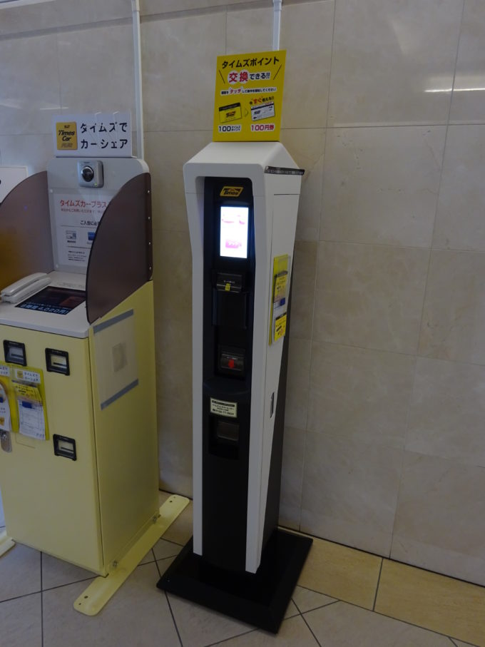 タイムズステーション札幌駅前のタイムズタワー