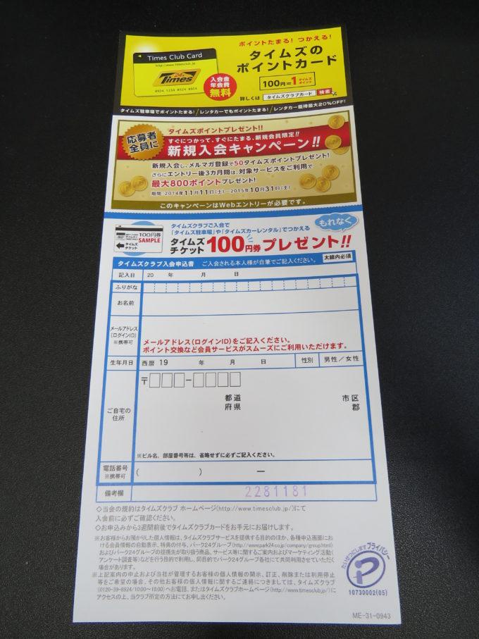 タイムズクラブカード申込書の記入面