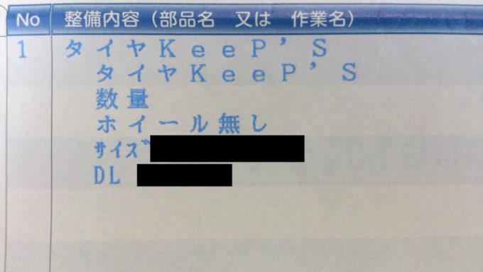 HondaCars札幌中央のタイヤお預かりサービス「Keep's」