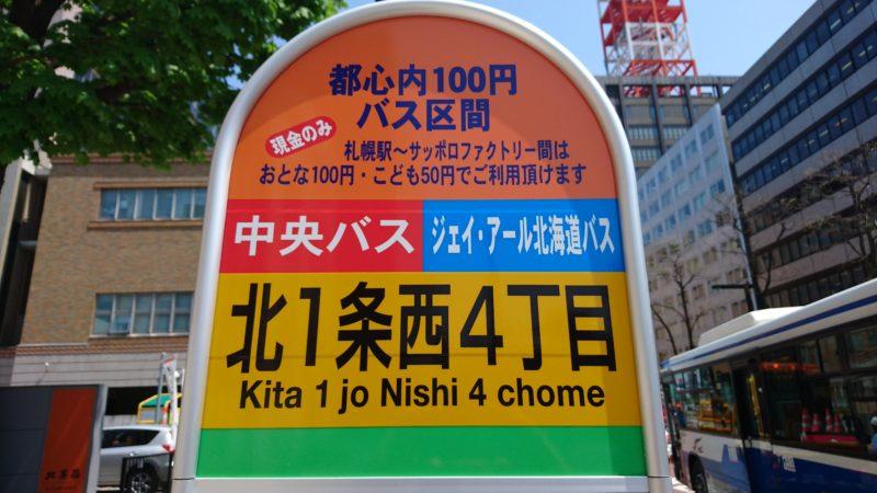 札幌都心内100円バスのバス停留所