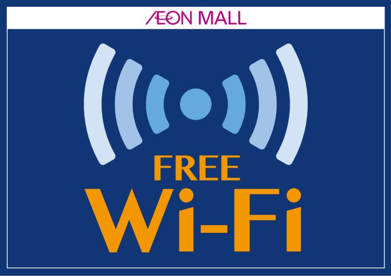 イオンWi-Fi(AEON Wi-Fi)