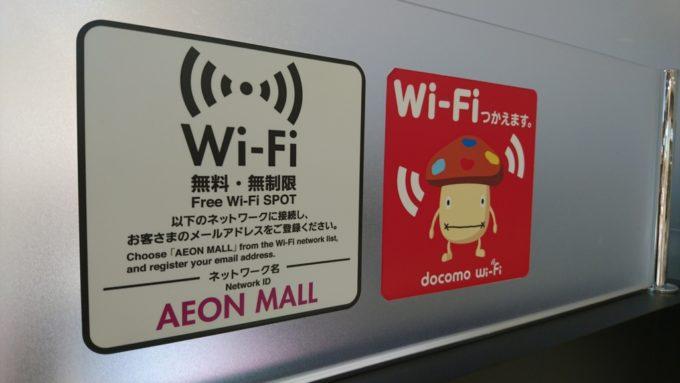 イオンWi-Fi掲示ステッカー