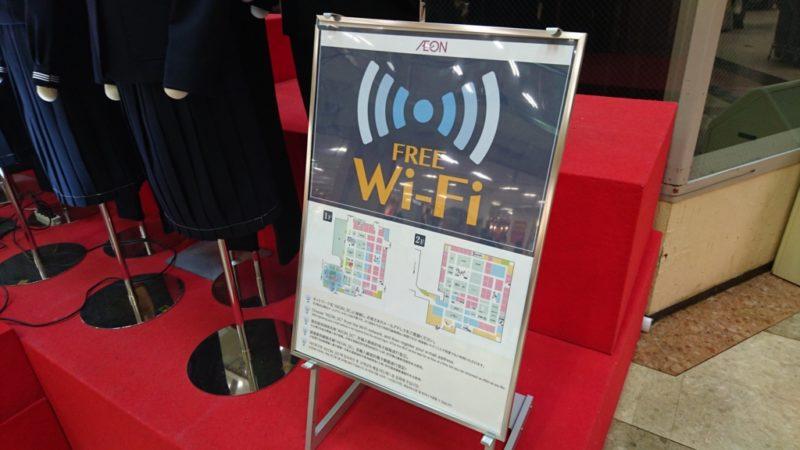 イオンWi-Fi掲示ポスター
