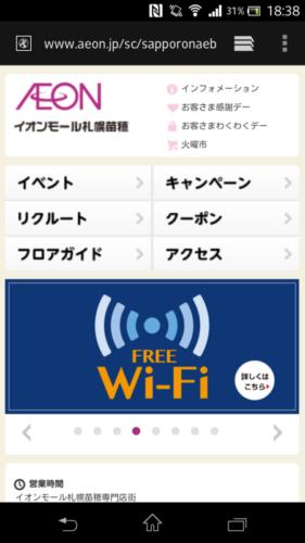 イオンWi-Fi