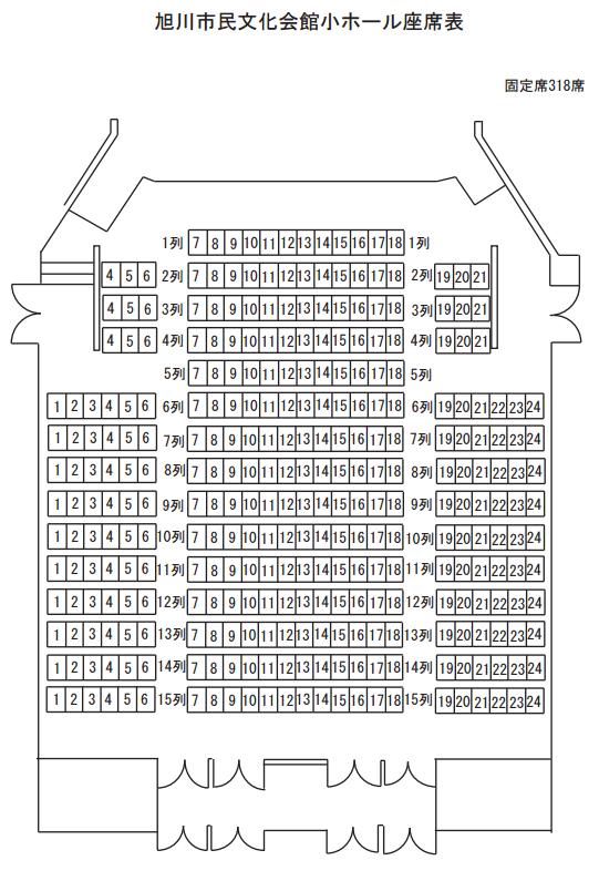 旭川市民文化会館小ホール座席表・座席図