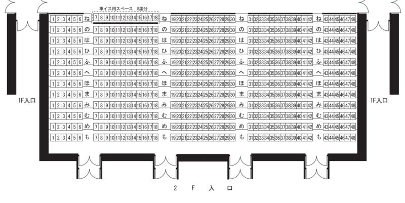 釧路市民文化会館大ホール2階の座席表・座席図