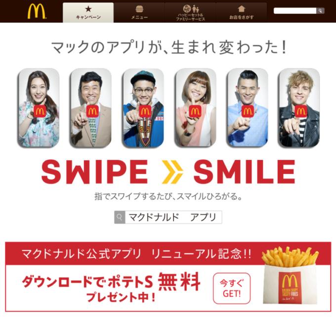 マクドナルドのアプリがリニューアル