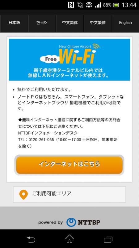 ブラウザを起動するとWi-Fiの案内ページに自動アクセスされるので「インターネットはこちら」を選択。