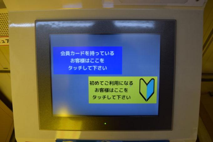「会員カードを持っているお客様はここをタッチして下さい」を選択。
