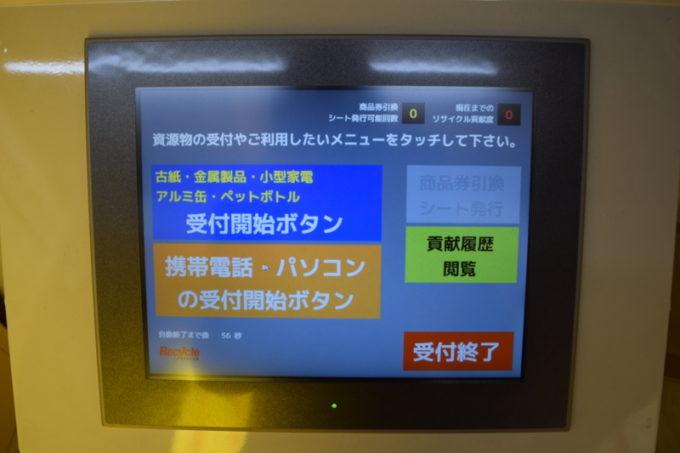 「古紙・金属製品・小型家電・アルミ缶・ペットボトル」または「携帯電話・パソコン」の受付開始ボタンを選択する。