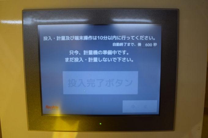 計量器の準備が始まります(自動)。数秒後に、計量器の準備が完了して画面が切り替わります。