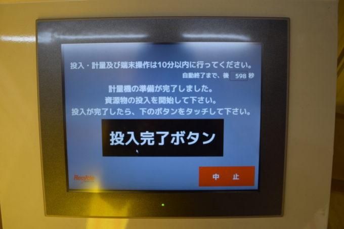 投入完了後、受付開始機の「投入完了ボタン」を選択。