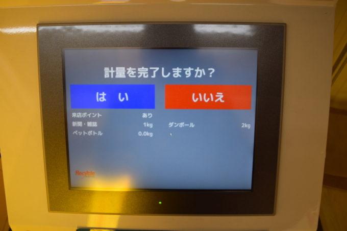 「計量を完了しますか?」と表示され、それぞれの付与ポイントが表示されるので「はい」を選択。