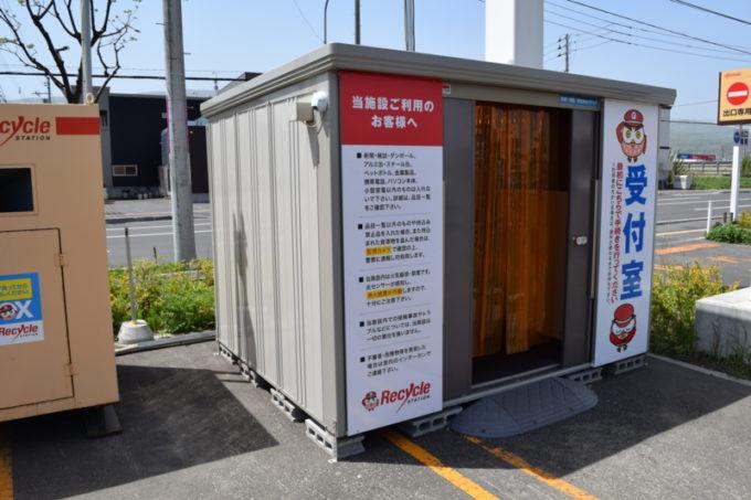 リサイクルステーションの受付室