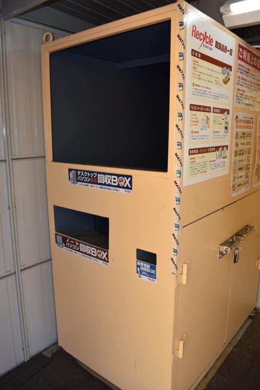 デスクトップパソコン本体、ノートパソコン本体、携帯電話の回収ボックス