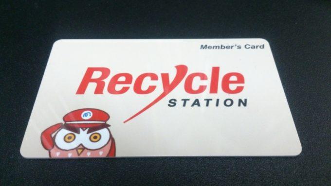 リサイクルステーションカード表面