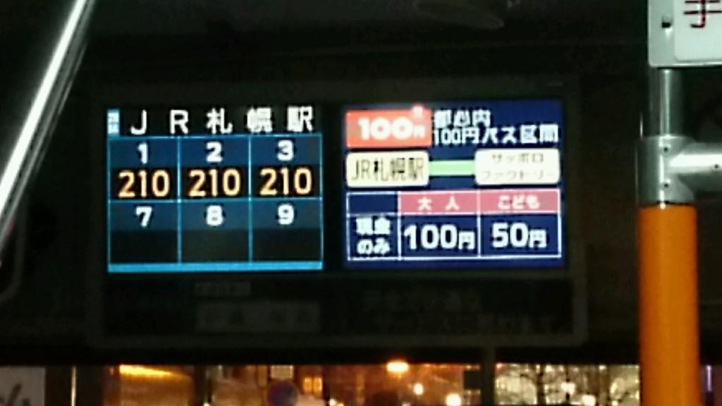 札幌都心内100円バス