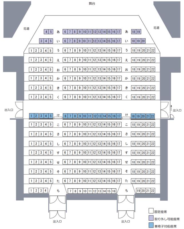 札幌市教育文化会館小ホールの座席表・座席図