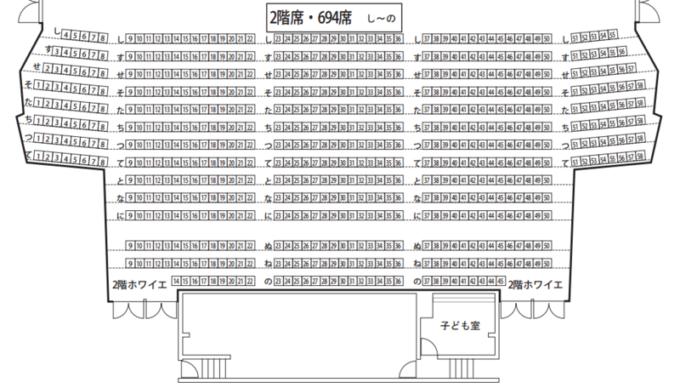 わくわくホリデーホール2階席の座席表・座席図