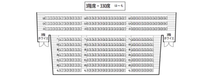 わくわくホリデーホール階席の座席表・座席図