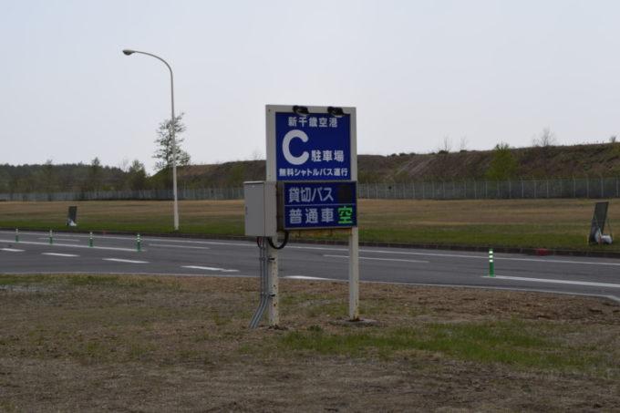 新千歳空港C駐車場