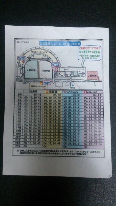 運行時刻表