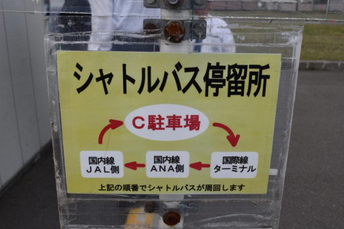 C駐車場のシャトルバス停留所(乗り場・降り場)