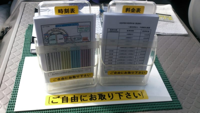 乗降場所案内・運行時刻表・駐車料金案内表