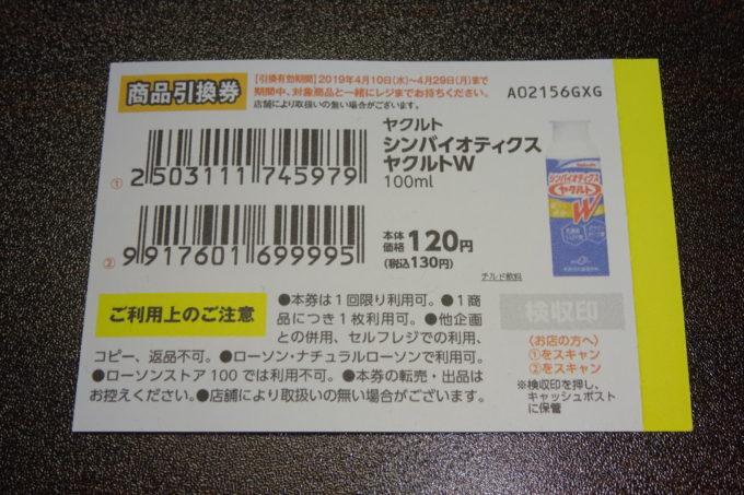 ヤクルト「シンバイオティクスヤクルトW」(税込130円)当たりくじ