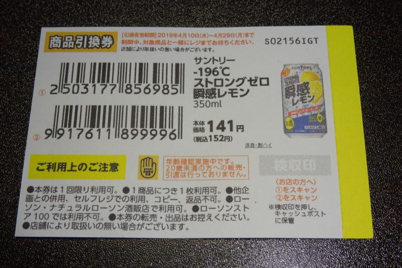 サントリー「-196℃ストロングゼロ瞬感レモン」(税込152円)当たりくじ