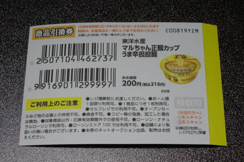 東洋水産マルちゃん正麺カップうま辛担々麺
