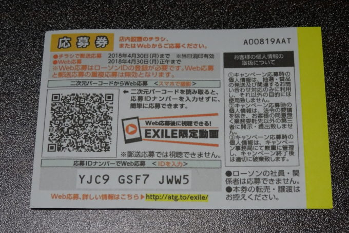 EXILE700円スピードくじのはずれ券表面