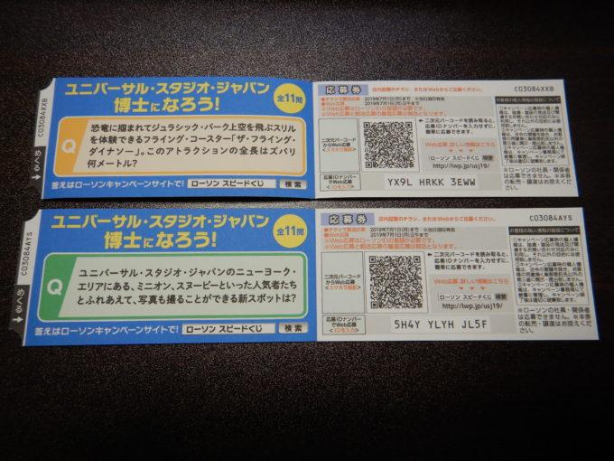 ユニバーサルスタジオジャパンの応募券