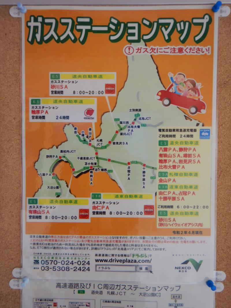ガスステーションマップ