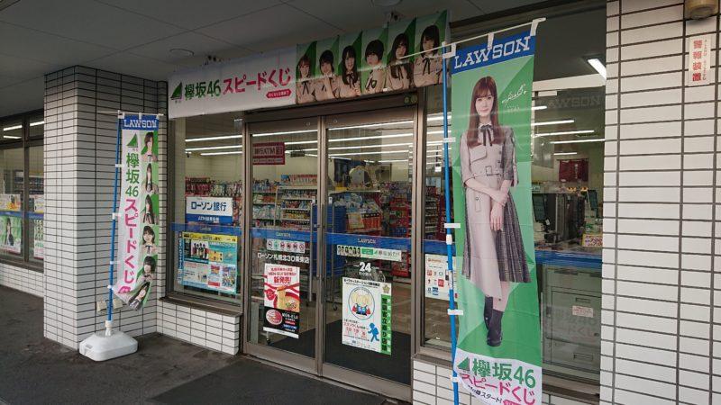ローソン700円くじ店頭入口(欅坂46)