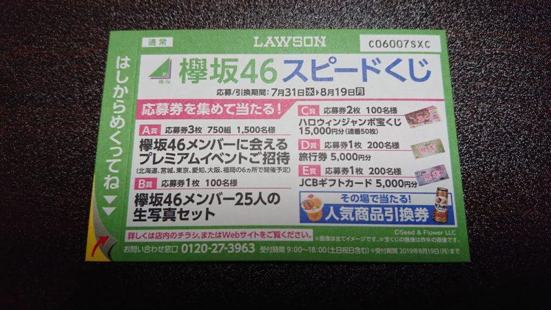 欅坂46 2019年7月31日~
