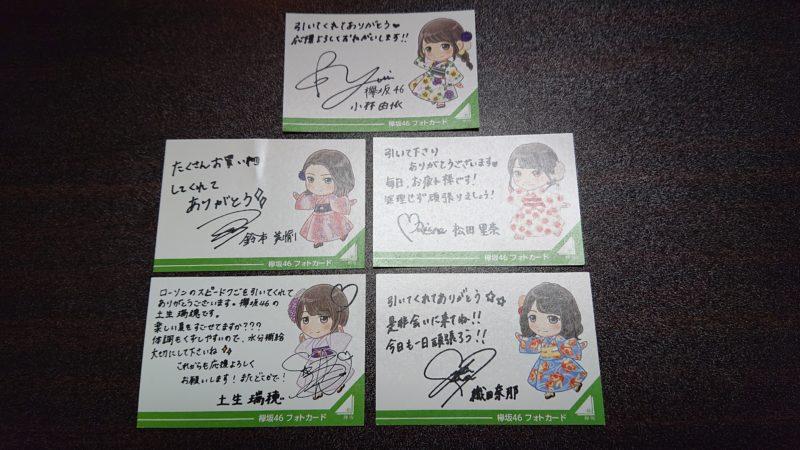700円くじフォトカード 欅坂46(イラスト面)