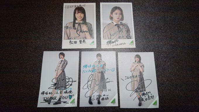 700円くじフォトカード欅坂46(写真面)
