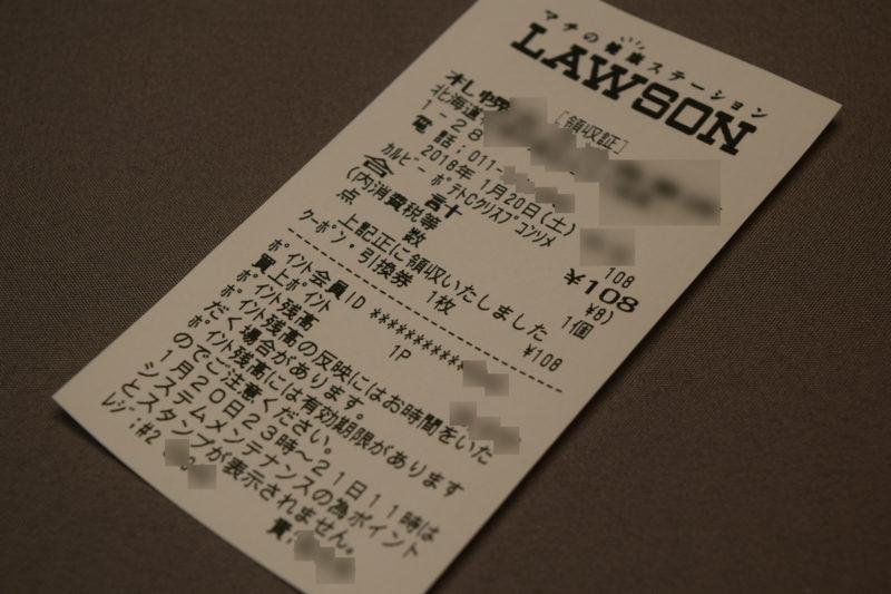 700円くじ当たり券交換時のレシート処理