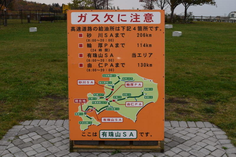 北海道高速道路ガスステーションマップ