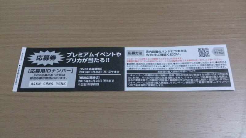 三代目 J Soul Brothersの応募券