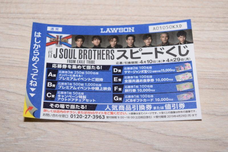 三代目 J Soul Brothers表面