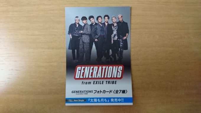 GENERATIONS from EXILE TRIBEフォトカード外面共通