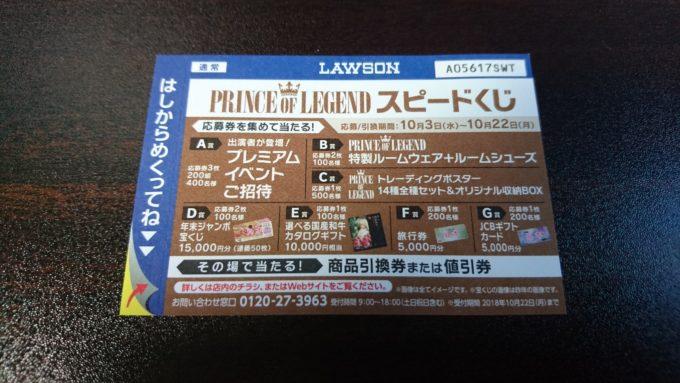 ローソン700円スピードくじ「PRINCE OF LEGEND(プリンスオブレジェンド)」