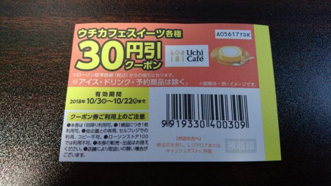 ウチカフェスイーツ各種30円引クーポン