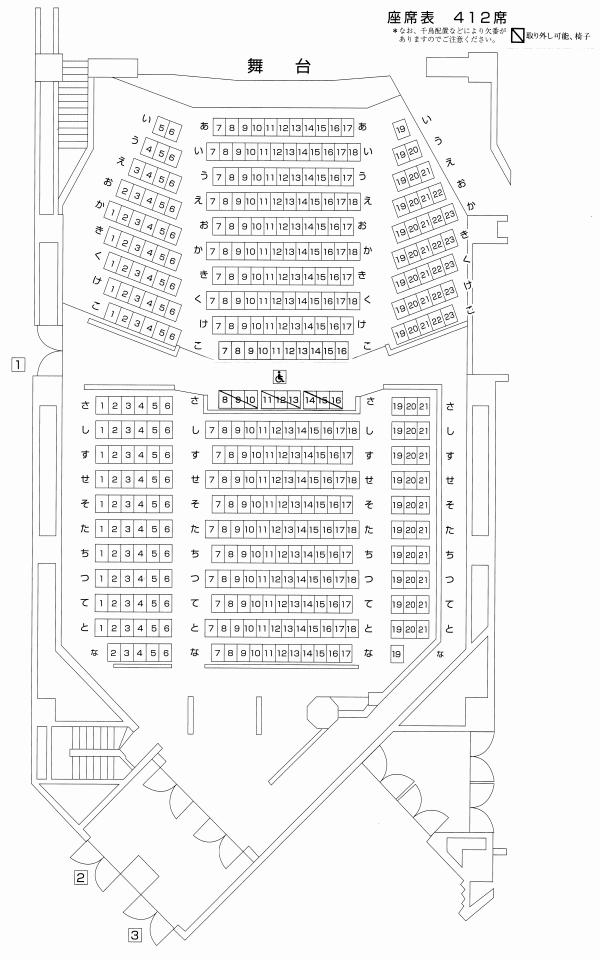 千歳市民文化センター(北ガス文化ホール)中ホールの座席表・座席図