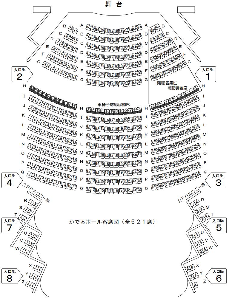 北海道立道民活動センターかでる2・7の座席表・座席図